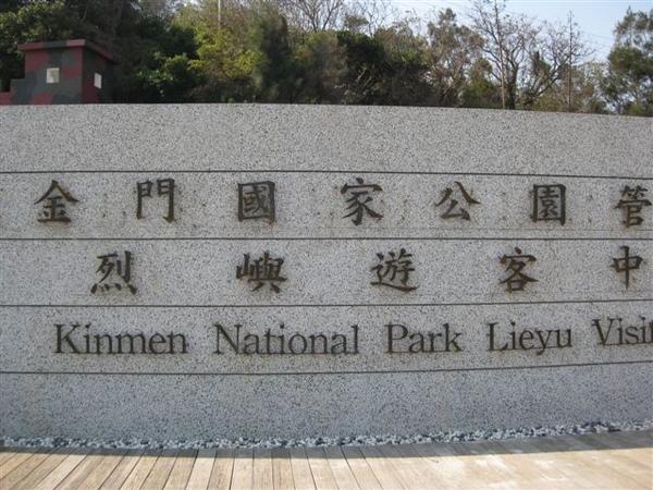 2009.01.03 小金門之國家公園 (1).JPG