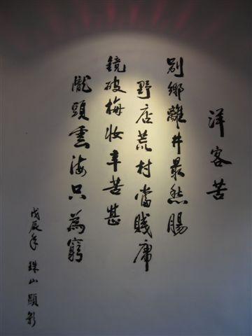 2009.01.03 金水國小 (18).JPG