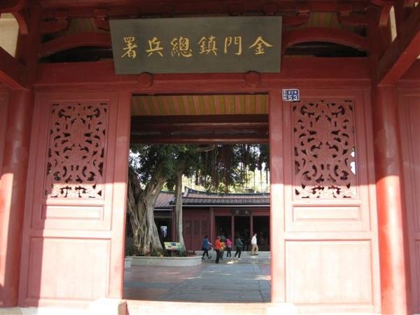 2009.01.03 金門鎮總兵署 (3).JPG