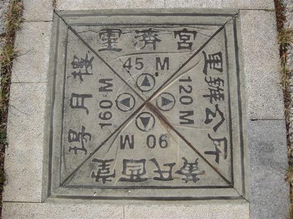 2009.01.03 金城鎮指標.JPG