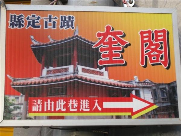 2009.01.03 奎閣.JPG