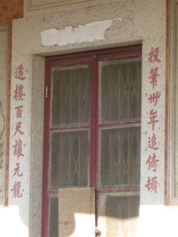 2009.01.03 奎閣旁的年久失修洋樓 (2).JPG