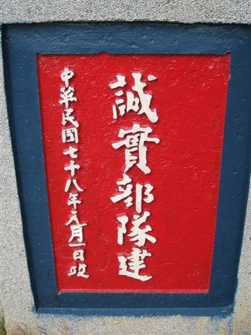 2009.01.03 湖井頭.JPG