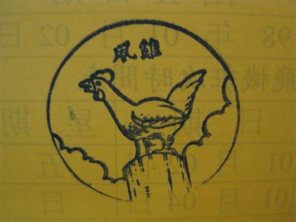 2009.01.03 湖井頭 (4).JPG
