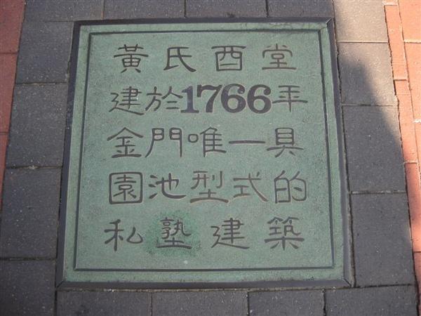 2009.01.03 黃氏酉堂.JPG