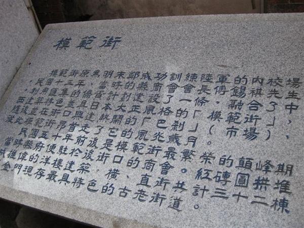 2009.01.03 模範街 (1).JPG