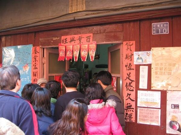 2009.01.03 模範街_三寶齋燒餅(甜鹹各12元,一盒10個).JPG