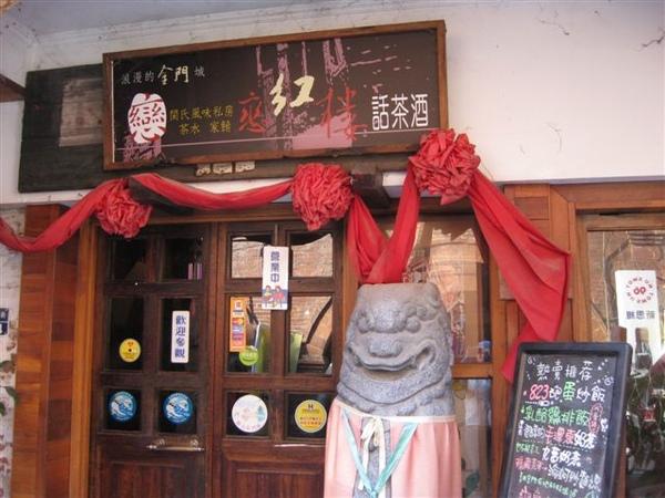 2009.01.03 模範街_戀紅樓.JPG