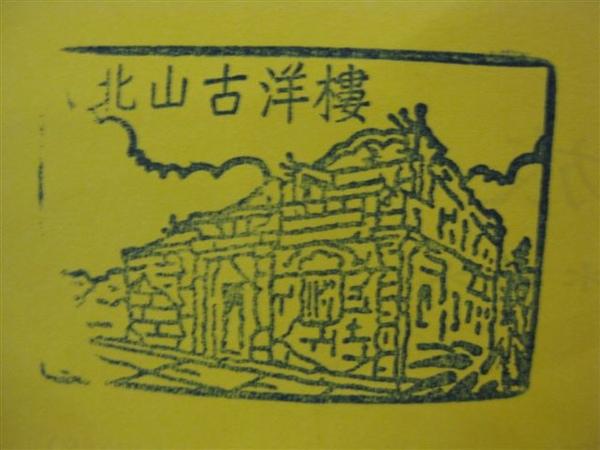 2009.01.04 古寧頭戰役遺址 (4).JPG