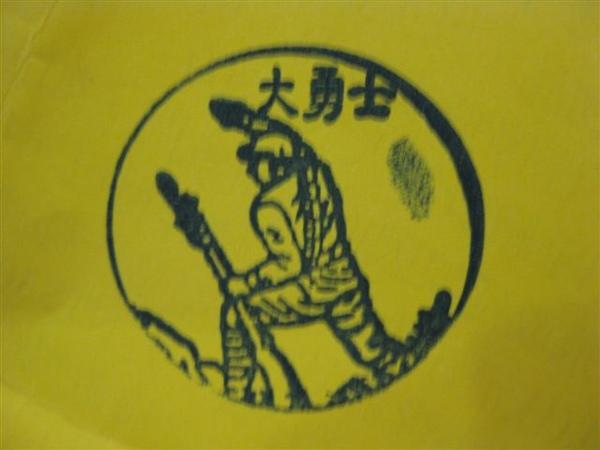 2009.01.04 古寧頭戰役遺址 (6).JPG