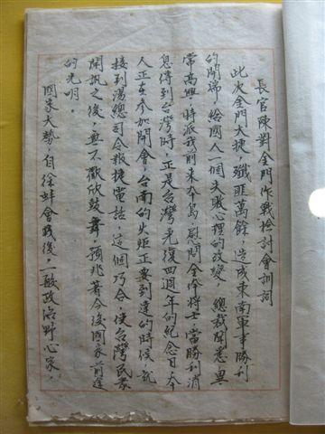 2009.01.04 古寧頭戰役遺址 (25).JPG