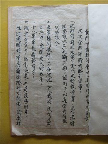 2009.01.04 古寧頭戰役遺址 (26).JPG