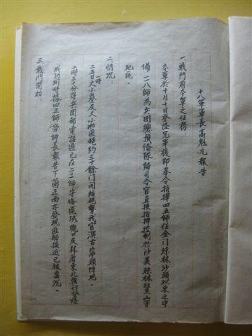 2009.01.04 古寧頭戰役遺址 (27).JPG