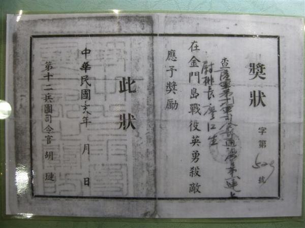 2009.01.04 古寧頭戰役遺址 (49).JPG