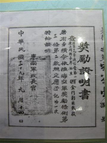 2009.01.04 古寧頭戰役遺址 (50).JPG