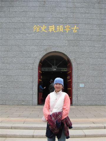 2009.01.04 古寧頭戰役遺址 (80).JPG
