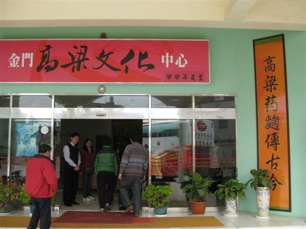 2009.01.04 金門高粱.JPG