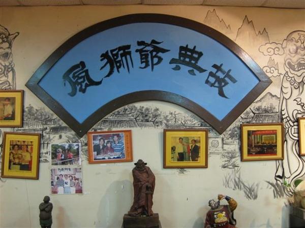 2009.01.04 浯州陶藝館_風獅爺的故鄉 (4).JPG