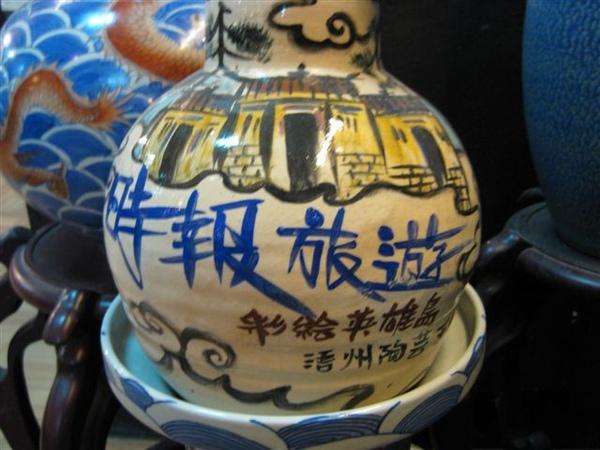 2009.01.04 浯州陶藝館_風獅爺的故鄉 (7).JPG