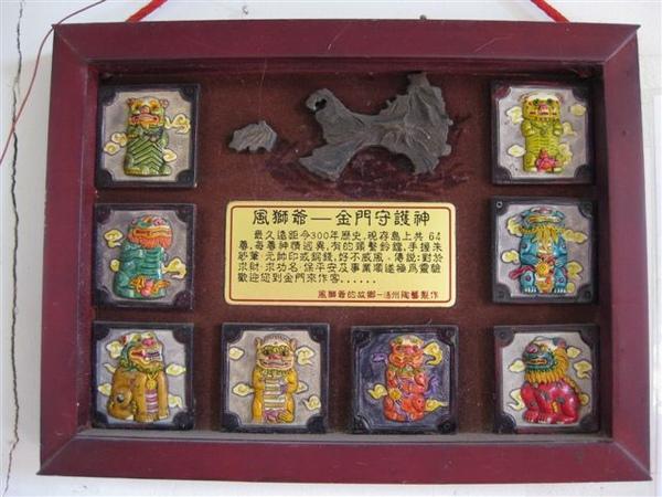 2009.01.04 浯州陶藝館_風獅爺的故鄉 (11).JPG