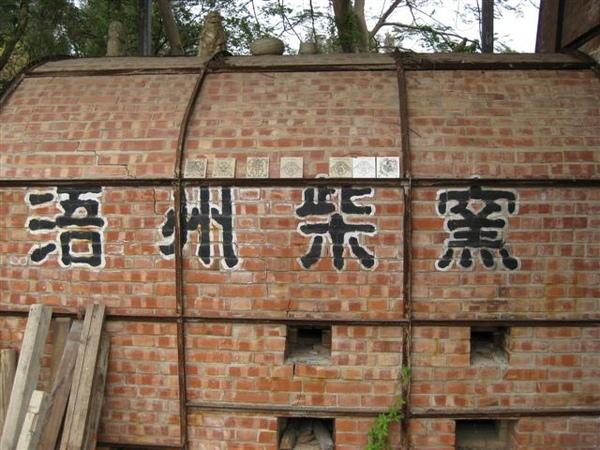 2009.01.04 浯州陶藝館_風獅爺的故鄉 (40).JPG