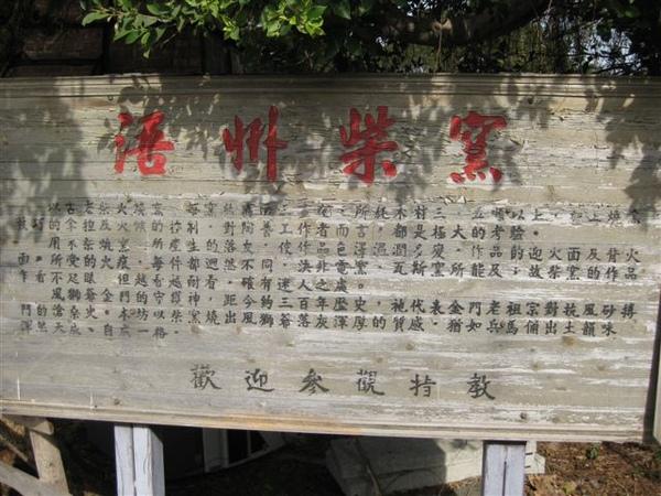 2009.01.04 浯州紫窯.JPG