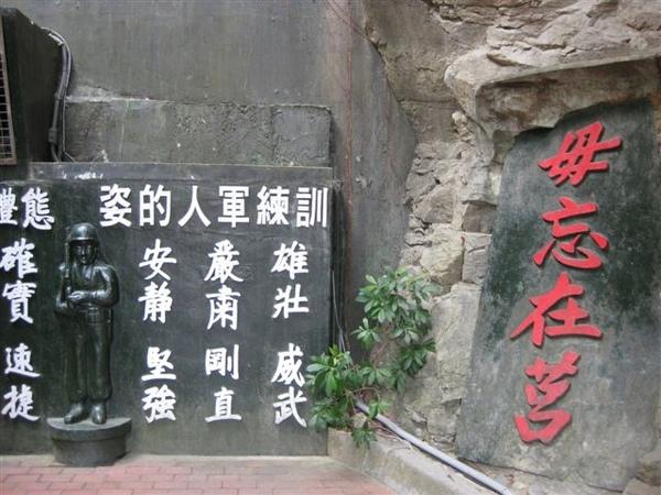 2009.01.04 翟山坑道 (2).JPG