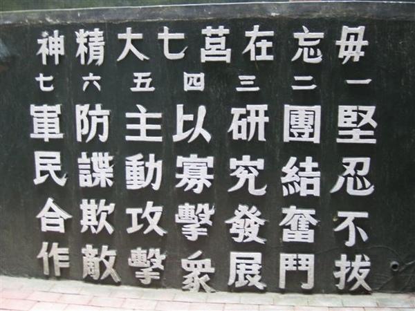 2009.01.04 翟山坑道 (31).JPG