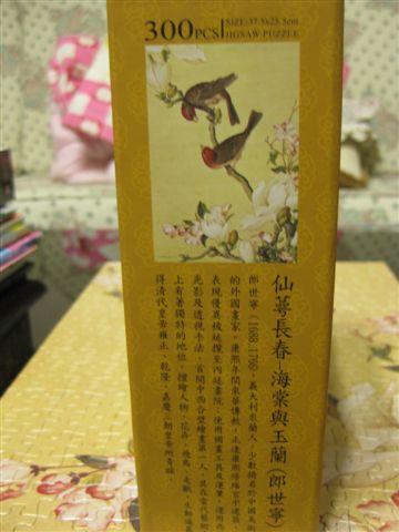 2009.11.17 故宮300片_仙萼長春_海堂與玉蘭 (24).JPG