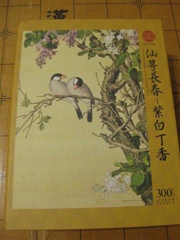 2009.11.18 故宮300片_仙萼長春_紫白丁香.JPG