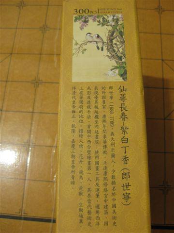 2009.11.18 故宮300片_仙萼長春_紫白丁香 (1).JPG