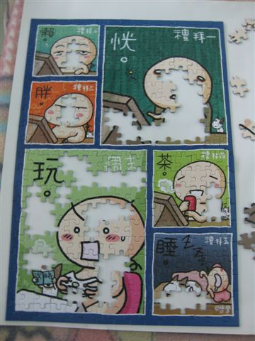 2009.11.21 彎彎300片一週奇摩子 (9).JPG