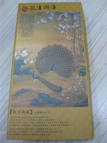 2009.11.24 故宮1000片孔雀開屏.JPG