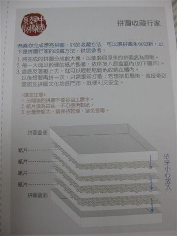 2009.11.24 故宮1000片孔雀開屏 (1).JPG
