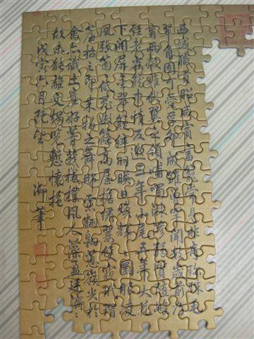 2009.11.24 故宮1000片孔雀開屏 (6).JPG
