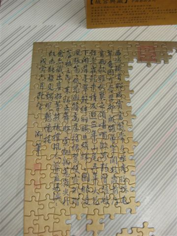 2009.11.24 故宮1000片孔雀開屏 (11).JPG