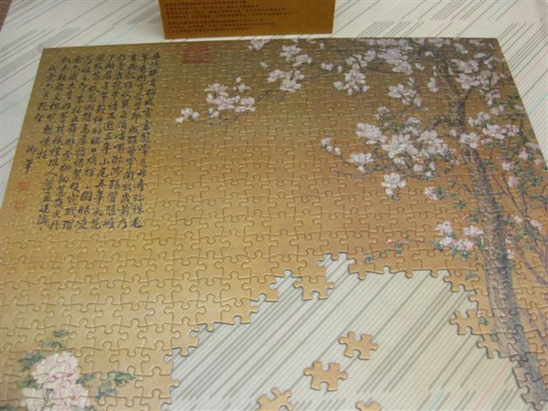 2009.11.25 故宮1000片孔雀開屏 (4).JPG