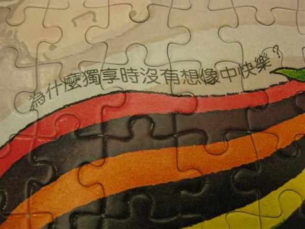 2009.11.26 拼圖咖啡因 (38).JPG