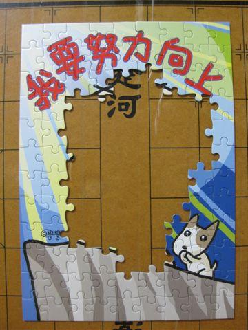 2009.11.28 彎彎108片我要努力向上 (7).JPG