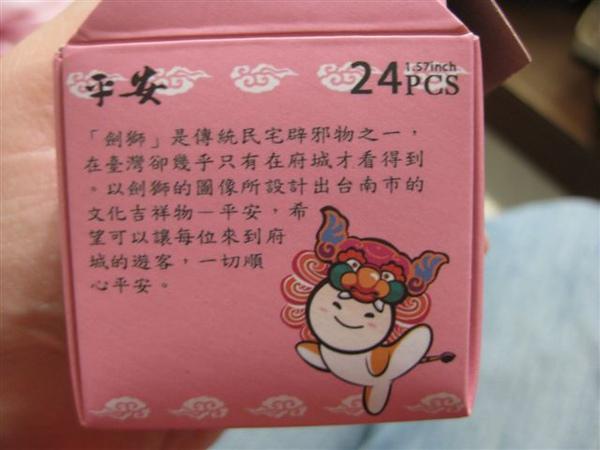 2009.12.07 彎彎24片平安 (2).JPG