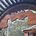 2010.11.19 奧萬大森林遊樂區 (27).JPG