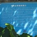 2010.07.03 新北投_地熱谷 (12).JPG
