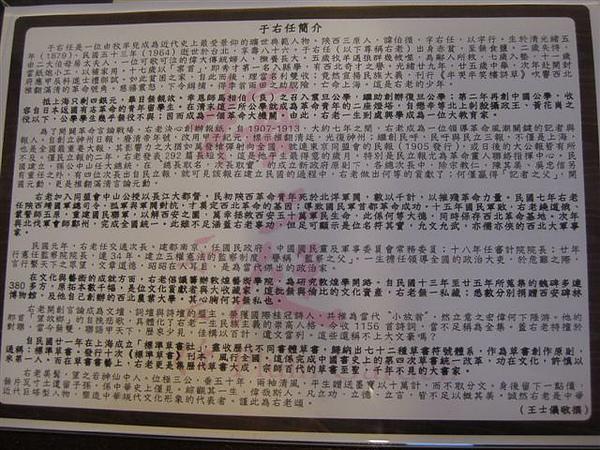 2010.07.03 新北投_梅庭 (33).JPG