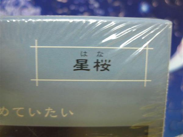 2010.08.31 108片星櫻 (18).JPG