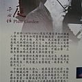 2010.07.03 新北投_梅庭 (18).JPG