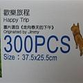 2010.07.01 300片歡樂之旅 (6).JPG