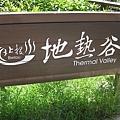 2010.07.03 新北投_地熱谷 (1).JPG