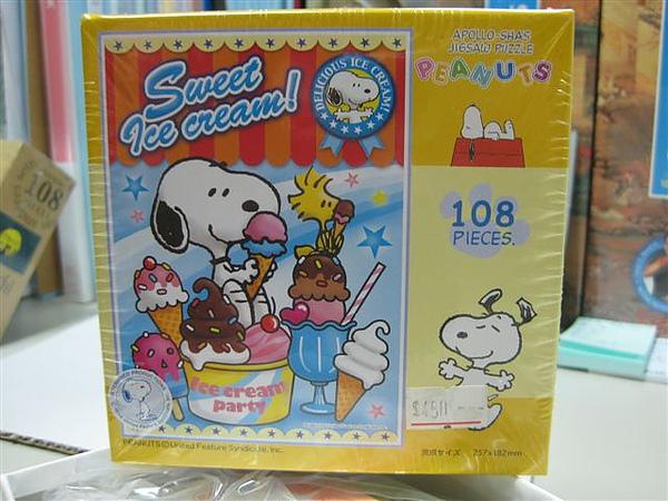 2010.07.28 108片Ice Cream Party.JPG