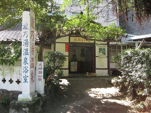 2010.07.03 新北投 (1).JPG