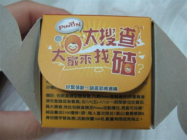 2010.07.09 Pintoo活動:PinPin大搜查 (12).JPG
